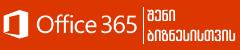 hexacloud_o365_banner_240x50.png