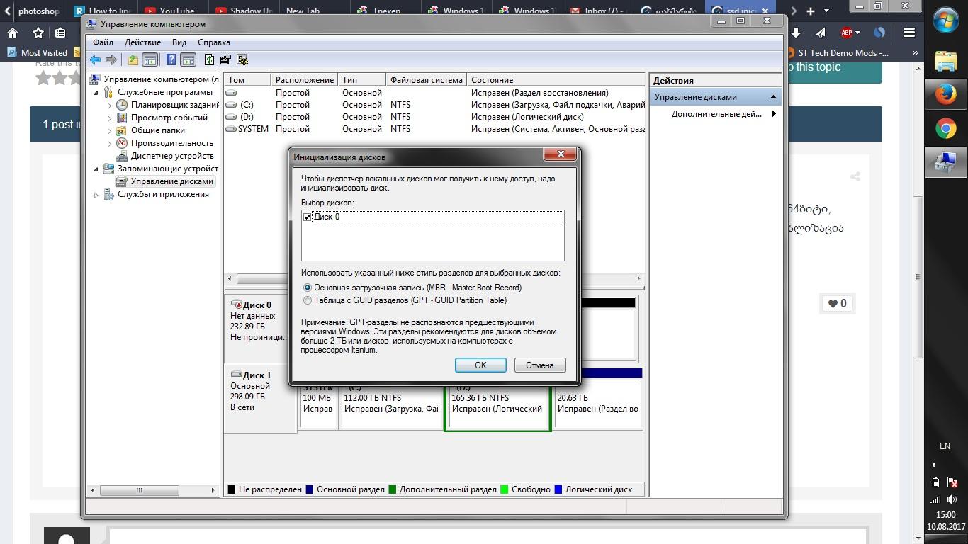 ssd inicialization mbr vs gpt - დახმარება